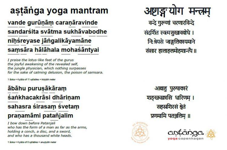 aṣṭāṅga yoga mantram devanagari